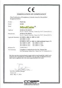 心寧儀CE證書